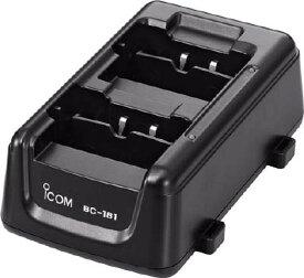アイコム 充電器【BC-181】(安全用品・標識・トランシーバー)