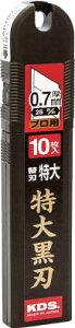 KDS 替刃特大黒(H刃) 10枚入【HB-10BH】(ハサミ・カッター・板金用工具・カッターナイフ)