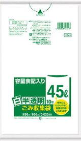 サニパック HT41容量表記入リ白半透明ゴミ袋45L 10枚 HT41HCL
