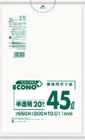 サニパック エコノプラス薄手タイプ半透明45L20枚 E40
