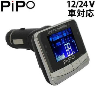 To USB/SD card 16GB with radical MP3, FM transmitter 12V/24V car-adaptive  remote control correspondence PIPO-FM06SI silver (collect on delivery