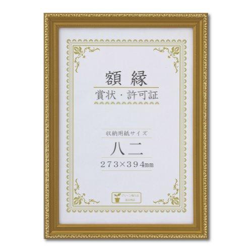 大仙 額縁 賞状額 金消 八二 J760C3200 木製 ガラス入 箱入 (J760C3200)