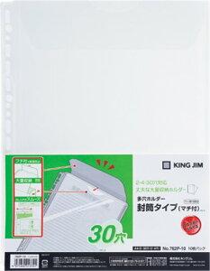キングジム 多穴ホルダー 封筒タイプ A4S 762P-10 乳白 (762P-10ニユ)