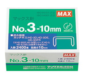 マックス ホッチキス針 3−10