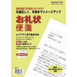コクヨ お礼状便箋 ヒ−582