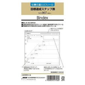 日本能率協会リフィルモクヒョウタッセイステップヒョウ907