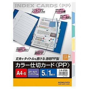 コクヨ カラー仕切カード A4S シキ-P20