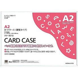コクヨ カードケース硬質A2 クケ-3012