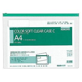 コクヨ カラーソフトクリヤーケースC A4 クケ-314G