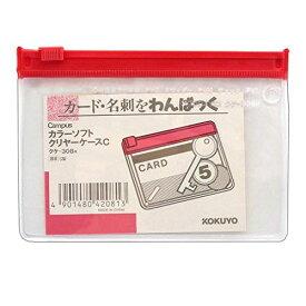 コクヨ カラーソフトクリヤーケースC B8 クケ-308R