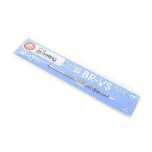 油性ボールペン替芯VS [赤] 0.7mm BR-VS25