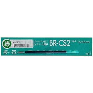 油性ボールペン替え芯 CS2 [緑] 0.7mm BR-CS207