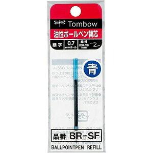 ボールペン替芯SF [青] 0.7mm BR-SF15