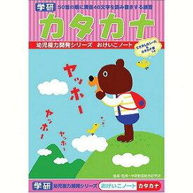 学研 おけいこノート カタカナ N02566