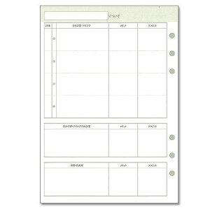 能率 システム手帳 リフィル 仕事の達人リフィール 提案準備ノート A5905