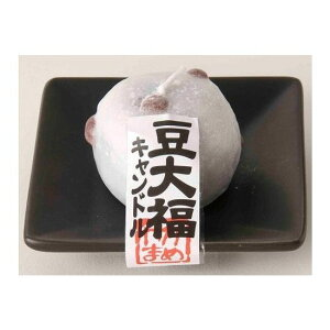 カメヤマローソク 豆大福キャンドル T8610-00-00 1個