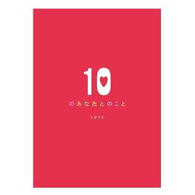 学研ステイフル EDメッセージブック LOVE E10073 プレゼント ギフト メッセージカード ブック バースデーカード カップル 誕生日(代引不可)【メール便(ゆうパケット)】【送料無料】