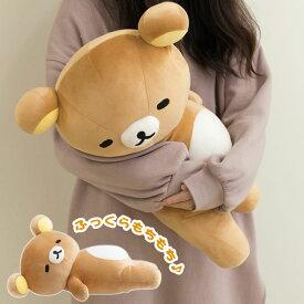 【正規販売店】 リラックマ ふっくら抱きぐるみ MF10301サンエックス 人形 ぬいぐるみ かわいい 大きい やわらかい