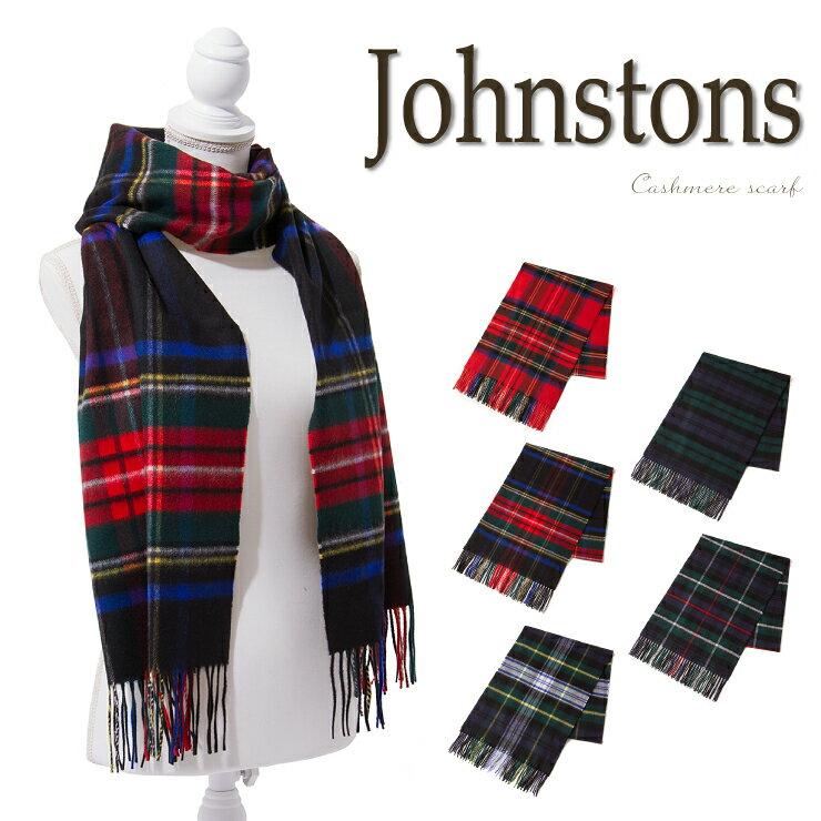 Johnstons ジョンストンズ マフラー カシミヤ100% WA000057 WA57 メンズ レディース マフラー ストール プレゼント ギフト【送料無料】