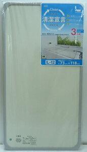 風呂ふた 75×120 蓋 組合せ風呂ふた 浴槽対応サイズ75×120cm L-12 3枚組(代引き不可)【送料無料】