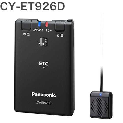 パナソニック ETC車載器 ETC1.0 CY-ET926D 【セットアップ無し】 アンテナ分離型 新セキュリティ対応【送料無料】