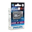 PHILIPS フィリップス エクストリームアルティノン LED T16/6000K バックランプ用 200lm 1個入り 12832X1【あす楽対応】【送料無...
