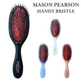 MASON PEARSON メイソンピアソン ハンディブリッスル Handy Bristle Plastic Backed Hairbrushes 猪毛ブラシ くせ毛 ヘアケア【送料無料】