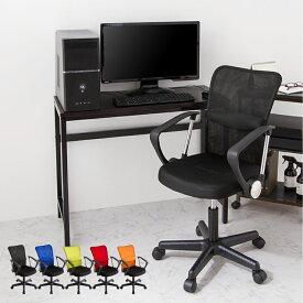 メッシュチェア パソコンチェア 肘付き 回転 椅子 いす イス 肘掛 事務椅子 オフィスチェア Match(マッチ) キャスター付き(代引不可)【送料無料】