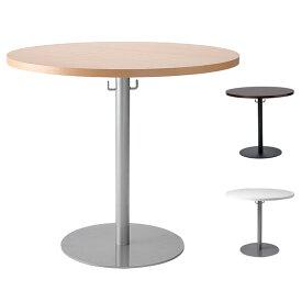 カフェラウンジテーブル 750 丸テーブル ラウンドテーブル 自動販売機 イベントホール 飲食店 カフェ ロビー 丸型 重い 円形(代引不可)【送料無料】