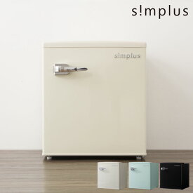 冷蔵庫 レトロ冷蔵庫 48L 1ドア 冷凍冷蔵 SP-RT48L1 3色 レトロ おしゃれ かわいい ミニ冷蔵庫 コンパクト 小型 simplus【送料無料】
