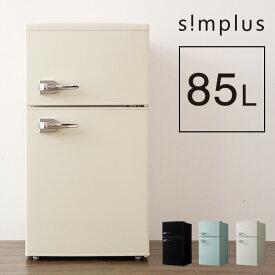 【TVドラマで使用されました】冷蔵庫 レトロ冷蔵庫 85L 2ドア 冷凍冷蔵 SP-RT85L2 3色 レトロデザイン レトロ おしゃれ かわいい 冷凍庫 冷蔵庫 一人暮らし(代引不可)【送料無料】