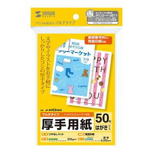 サンワサプライ マルチはがきサイズカード・厚手 JP-MT02HKN (代引不可)