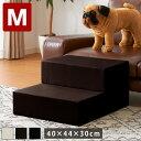 ドッグステップ Mサイズ 2段 幅40cm 犬用 小型犬 高齢犬 シニア犬 介護 PVC お手入れ簡単 階段 ベッド ペット用 ソフ…