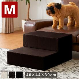 ドッグステップ Mサイズ 2段 幅40cm 犬用 小型犬 高齢犬 シニア犬 介護 PVC お手入れ簡単 階段 ベッド ペット用 ソファ 段差【送料無料】