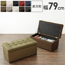 スツール 2人掛け 収納 BOX STOOL ボックス 収納ボックス 収納スツール 2人掛け ベンチ オットマン ファブリック おもちゃ箱 PVCレザー 【送料無料】