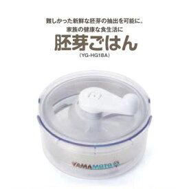 山本電気 YAMAMOTO 胚芽抽出器 胚芽ごはん YE-HG18 ハンドル 回すだけ 簡単操作 新鮮 胚芽 抽出器 ごはん 健康 食卓 食生活(代引不可)【送料無料】