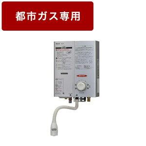 リンナイ5号ガス瞬間湯沸かし器RUS-V51XT(SL)シルバー都市ガス専用設置工事不可【あす楽対応】【送料無料】【smtb-f】