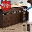 カウンター下収納庫 幅約30cmタイプ 薄型キッチンカウンター 食器棚 省スペース 大容量 オシャレ間仕切り収納 可動棚 …