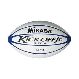 ミカサ(MIKASA) ラグビー ユースラグビーボール4号 ホワイト×ブルー RARYB