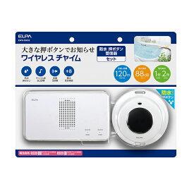 朝日電器 ELPA エルパ ワイヤレスチャイム防水押しボタンセット EWS-S5032【送料無料】【S1】