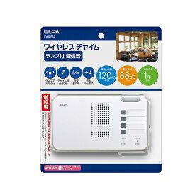 朝日電器 ELPA エルパ ワイヤレスチャイムランプ付き受信器 増設 受信器 EWS-P52【S1】