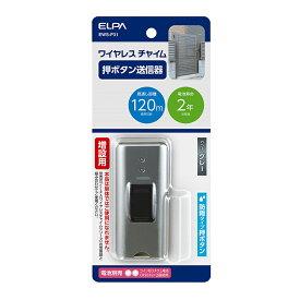 朝日電器 ELPA エルパ ワイヤレスチャイム押しボタン送信器グレー EWS-P31【S1】
