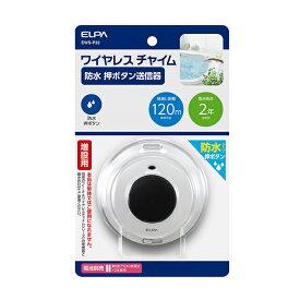 朝日電器 ELPA エルパ ワイヤレスチャイム防水押しボタン送信器 増設 送信器 EWS-P32【S1】