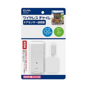 朝日電器 ELPA エルパ ワイヤレスチャイムドア開閉センサー送信器 増設 送信器 EWS-P34【S1】