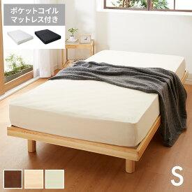 すのこベッド シングル ポケットコイルロールマットレス付 北欧 ベット ヘッドレスすのこベッド 木製 ワンルーム【送料無料】【S1】