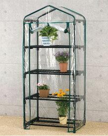 ビニール温室棚 4段 植物を守る 組み立て簡単 工具不要 ビニールハウス フラワーラック OST2-04BK【送料無料】