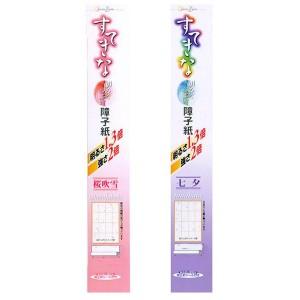 カセン和紙工業 すてきな明るくつよい障子紙 25.2cm×15.1m 3本セット AS311・桜吹雪