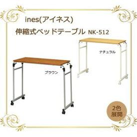 ines(アイネス) 伸縮式ベッドテーブル NK-512 ブラウン