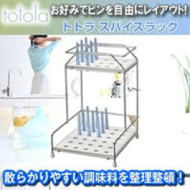 totolaトトラ スパイスラック【送料無料】