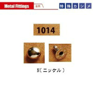 クラフト社 レザークラフト用 金具飾りカシメ 中 20個 N(ニッケル) 1014-01